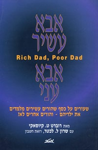 אבא עשיר אבא עני (Rich dad poor dad)
