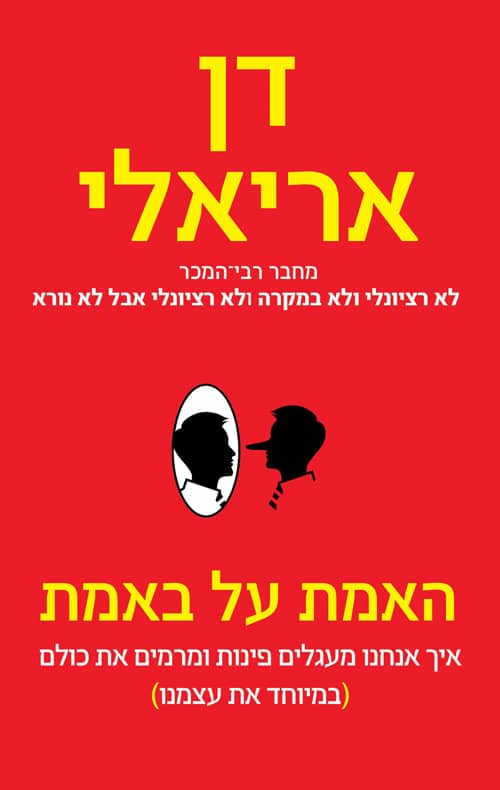 האמת על באמת (The honest truth about dishonesty)