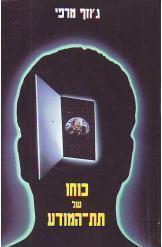 כוחו של התת מודע (The Power of Your Subconscious Mind)