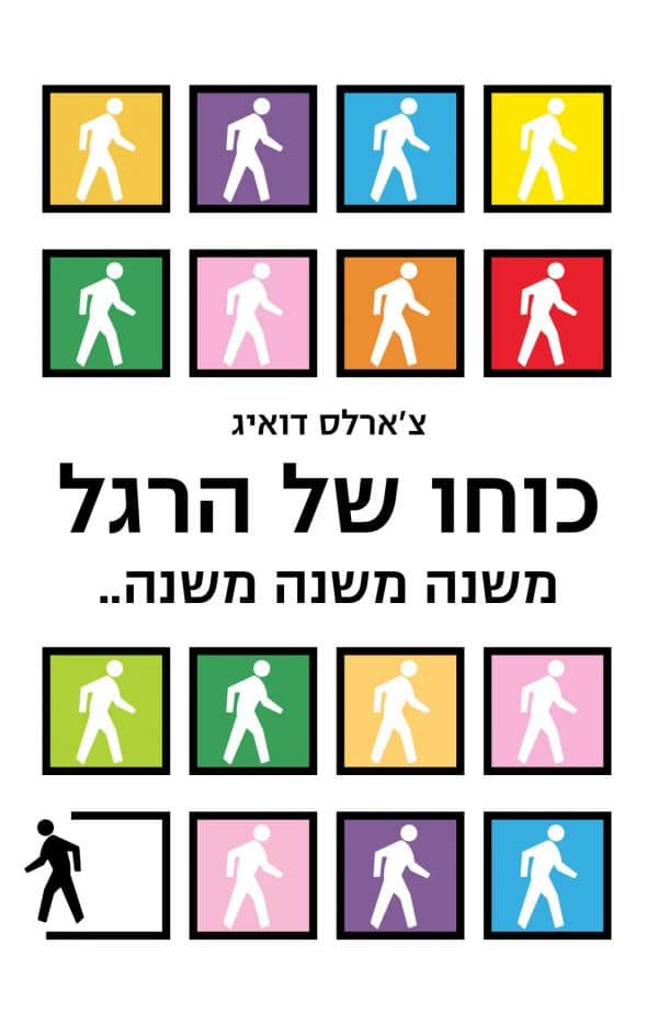 כוחו של הרגל (the power of habit)